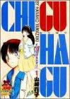 CHI・GU・HA・GU 1 (ヤングジャンプコミックス)