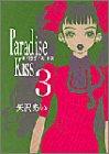 Paradise kiss (3) (Feelコミックス)の詳細を見る