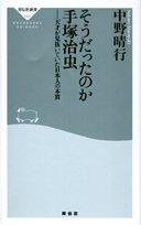 そうだったのか手塚治虫―天才が見抜いていた日本人の本質 (祥伝社新書)の詳細を見る