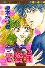 今どき恋愛論 (マーガレットコミックス)