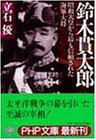 鈴木貫太郎―昭和天皇から最も信頼された海軍大将 (PHP文庫)