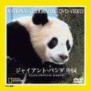 ジャイアント・パンダ 中国 [DVD]
