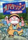 オバタリアン (11) (Bamboo comics)