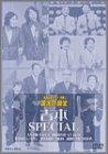 お笑いネットワーク発 漫才の殿堂[DVD]