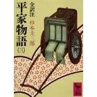 平家物語(三) (講談社学術文庫)
