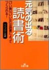 元気の出る読書術 (王様文庫)