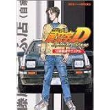 頭文字D Special Stage 公道最速マニュアル (講談社ゲームBOOKS)
