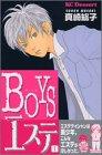 BOYSエステ / 真崎 総子 のシリーズ情報を見る