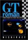 GTロマン 2 (ヤングジャンプコミックス)