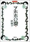 ヲホホの園 / 原 律子 のシリーズ情報を見る