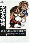 弐十手物語 18 (ビッグコミックス)