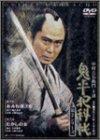 鬼平犯科帳 第2シリーズ《第1・2話》 [DVD]