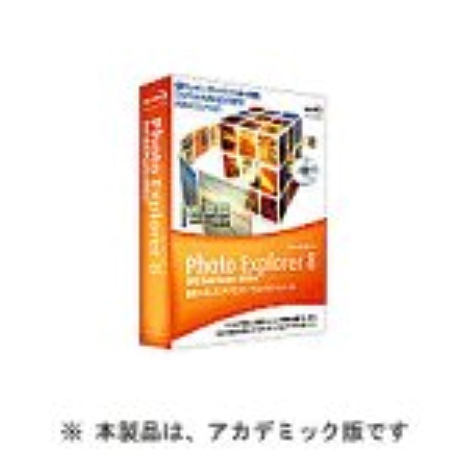 美的素朴な性格Ulead Photo Explorer 8 DVD SlideTheater Edition アカデミック版