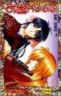 るろうに剣心―明治剣客浪漫譚 (巻之16) (ジャンプ・コミックス)