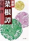 新釈菜根譚 (PHP文庫 モ 1-5)