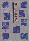 瀬戸内の海人文化 (海と列島文化)