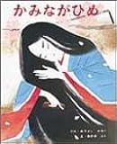 かみながひめ (むかしむかし絵本 27)