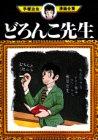 どろんこ先生 / 手塚 治虫 のシリーズ情報を見る