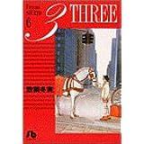 3 (6) (小学館文庫)