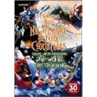 ティム・バートン ナイトメアー ビフォア クリスマス ブギーの逆襲 ポストカードブック (カプコンオフィシャルブックス)