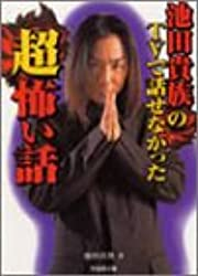 Amazon.co.jp: 池田 貴族:作品一...