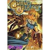 クロノクルセイド (Vol.5) (ドラゴンコミックス)