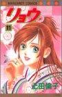 リョウ (11) (マーガレットコミックス (3049))