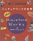 ミニチュアワークの世界―小島隆雄のドールハウス (GAKKEN INTERIOR BOOK)