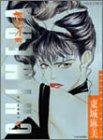 キメイラ 3 (バンブー・コミックス)