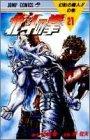北斗の拳 21 (ジャンプコミックス)