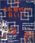 古布に魅せられた暮らし (其の2) (Gakken interior mook―暮らしの本)