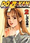 Doーpーkan 2 (ヤングマガジンコミックスデラックス)