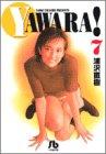 Yawara! (7) (小学館文庫)