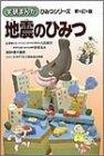 地震のひみつ (学研まんが ひみつシリーズ)の詳細を見る