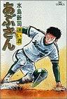 あぶさん (28) (ビッグコミックス)