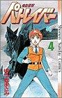 機動警察パトレイバー 4 (少年サンデーコミックス)
