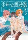 少年☆周波数―王様の棋譜 (5) (あすかコミックスCL-DX)