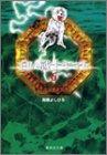 白い戦士ヤマト 6 (集英社文庫―コミック版)