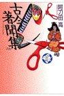 古今著聞集・十訓抄・沙石集 少年少女古典文学館 (13)