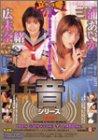 音シリーズ 第2巻 [DVD]