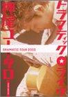 ドラマティック・ライブ~DRAMATIC TOUR 2003~ [DVD] 画像