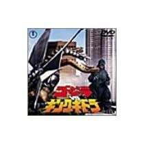 ゴジラVSキングギドラ [DVD]