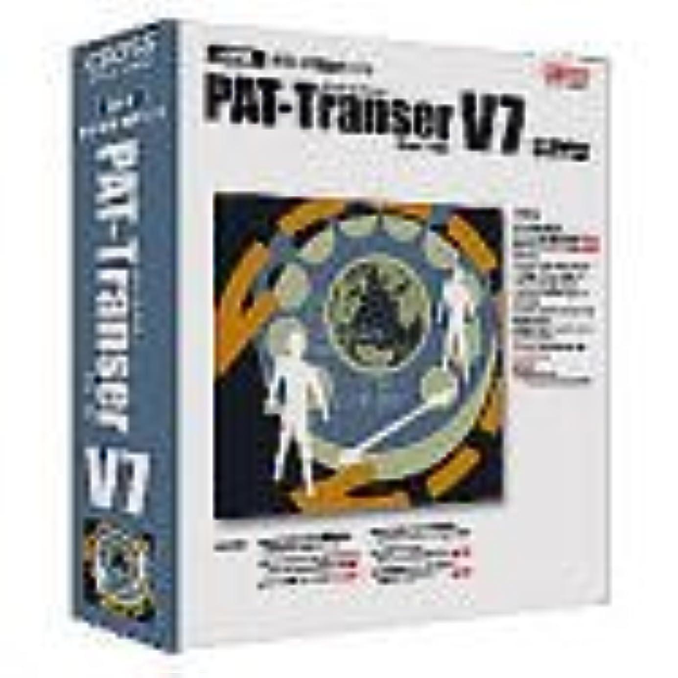 望ましい平行説得PAT-TRANSER V7 for Windows