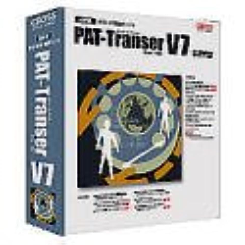 それぞれ省飢PAT-TRANSER V7 for Windows