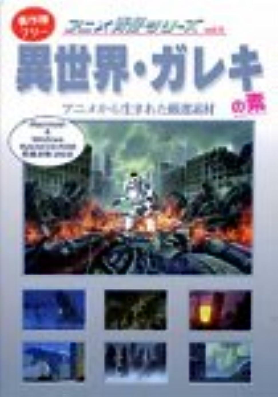 場所スリル刃アニメ背景シリーズ Vol.4 異世界?ガレキの素
