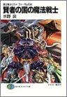 魔法戦士リウイ ファーラムの剣 賢者の国の魔法戦士 (富士見ファンタジア文庫)
