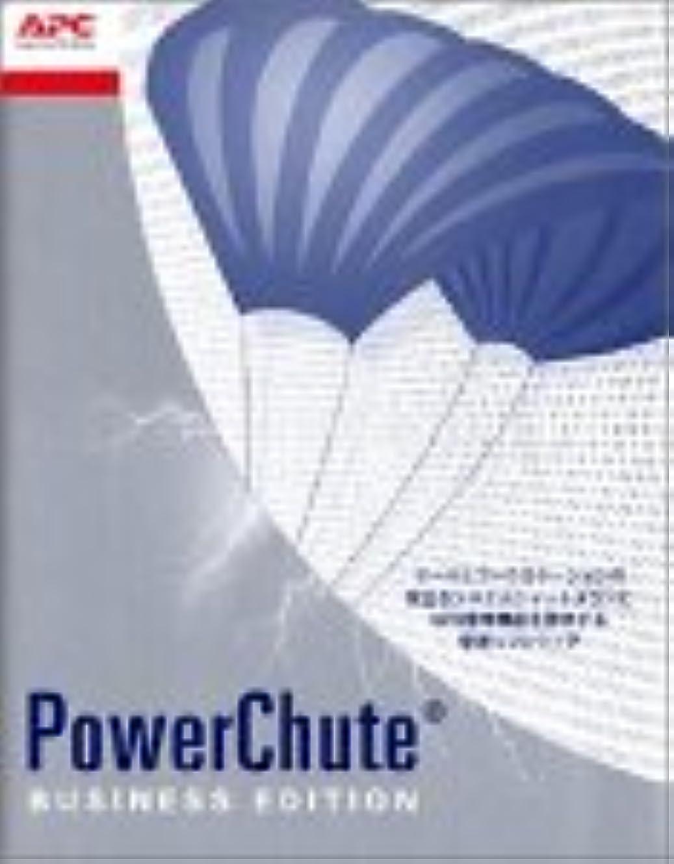 フラスコ第二にシャッフルPowerChute Business Edition
