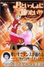 君といっしょに踊りたい / 村田 順子 のシリーズ情報を見る