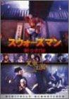 スウォーズマン 剣士列伝〈デジタル・リマスター版〉 [DVD]