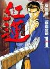 紅蓮 1 (近代麻雀コミックス)
